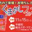 festa2015_start
