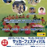 1205_soccer