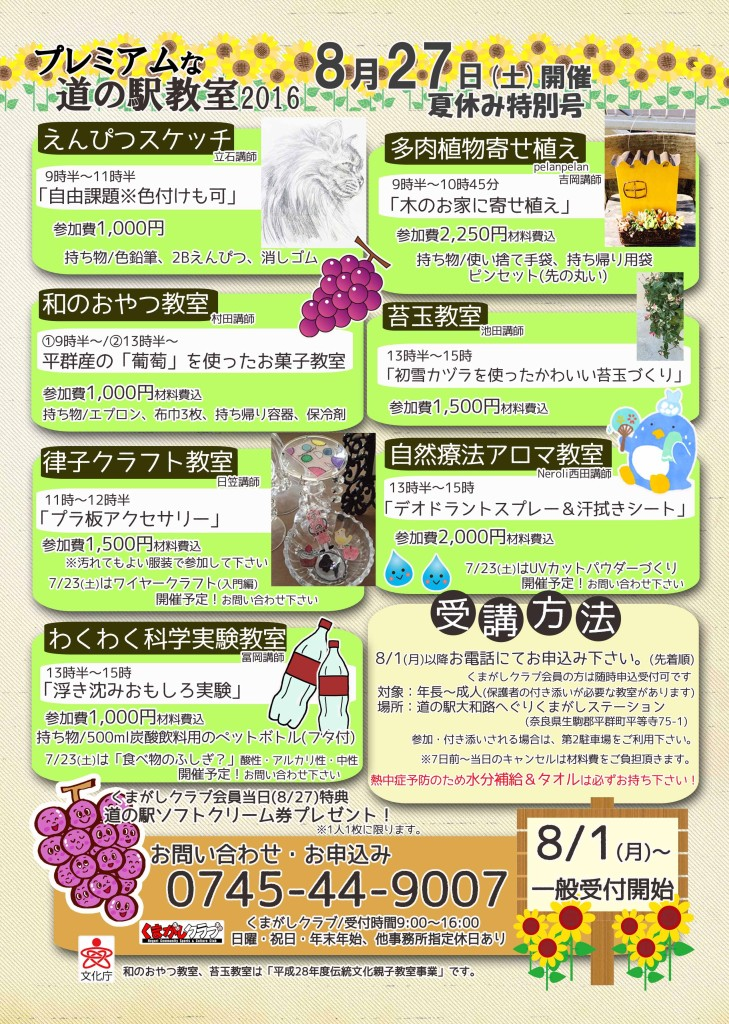 H28_夏のイベント!