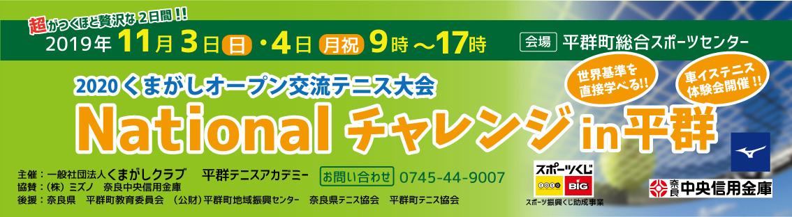 県 テニス 協会 奈良